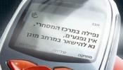 Tsahal teste un système d'alerte au tir de roquette par SMS