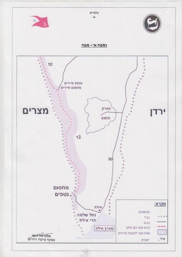 La route 12 longe la frontière israélo-égyptienne